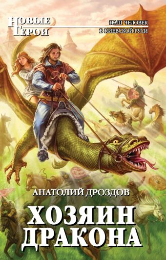 Хозяин дракона Дроздов А.Ф.