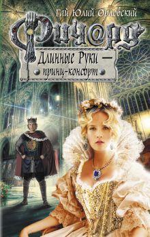 Обложка Ричард Длинные Руки - принц-консорт Гай Юлий Орловский