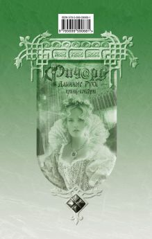 Обложка сзади Ричард Длинные Руки - принц-консорт Гай Юлий Орловский