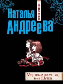 Андреева Н.В. - Мертвым не мстят, или Шутка обложка книги