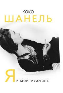 Коко Шанель. Я и мои мужчины обложка книги