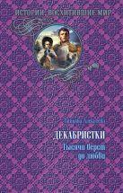 Алексеева Т.С. - Декабристки. Тысячи верст до любви' обложка книги
