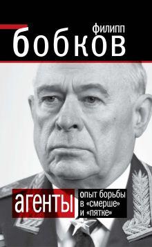 АГЕНТЫ. Опыт борьбы в «Смерше» и «Пятке» обложка книги