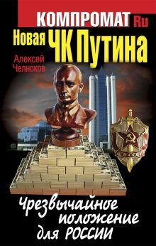 Челноков А.С. - Новая ЧК Путина. Чрезвычайное положение для России обложка книги