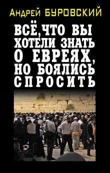 Буровский А.М. - Всё, что вы хотели знать о евреях, но боялись спросить обложка книги