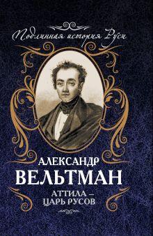 Вельтман А.Ф. - Аттила – царь русов обложка книги