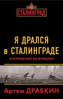 Я дрался в Сталинграде. Откровения выживших обложка книги