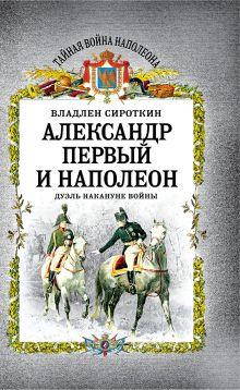 Сироткин В.Г. - Александр Первый и Наполеон. Дуэль накануне войны обложка книги