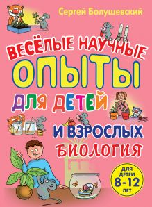 Болушевский С.В. - Биология. Веселые научные опыты для детей и взрослых обложка книги