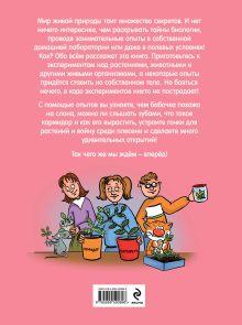 Обложка сзади Биология. Веселые научные опыты для детей и взрослых Сергей Болушевский