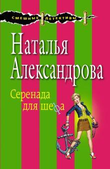 Александрова Н.Н. - Серенада для шефа обложка книги