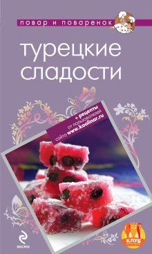 Савинова Н.А. - Турецкие сладости обложка книги