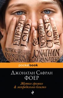 Обложка Жутко громко и запредельно близко Джонатан Сафран Фоер