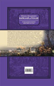 Обложка сзади Изображения военных действий 1812 г Барклай-де-Толли М.Б.