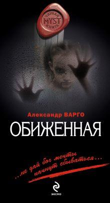 Варго А. - Обиженная обложка книги
