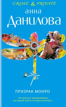 Данилова А.В. - Призрак Монро обложка книги