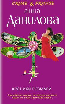 Данилова А.В. - Хроники Розмари обложка книги