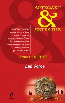 Егорова А. - Дар богов обложка книги