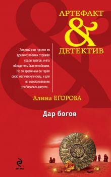 Дар богов обложка книги