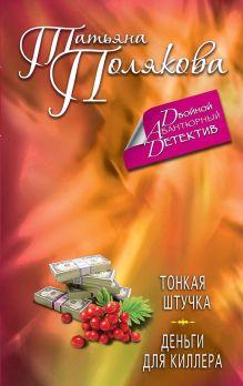 Полякова Т.В. - Тонкая штучка. Деньги для киллера обложка книги