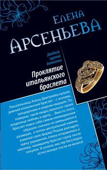 Арсеньева Е. - Проклятие итальянского браслета. Лесная нимфа обложка книги