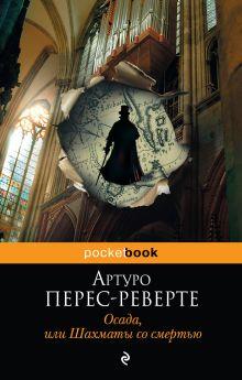 Осада, или шахматы со смертью обложка книги
