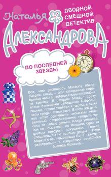 Александрова Н.Н. - Белые ночи с Херувимом. До последней звезды обложка книги