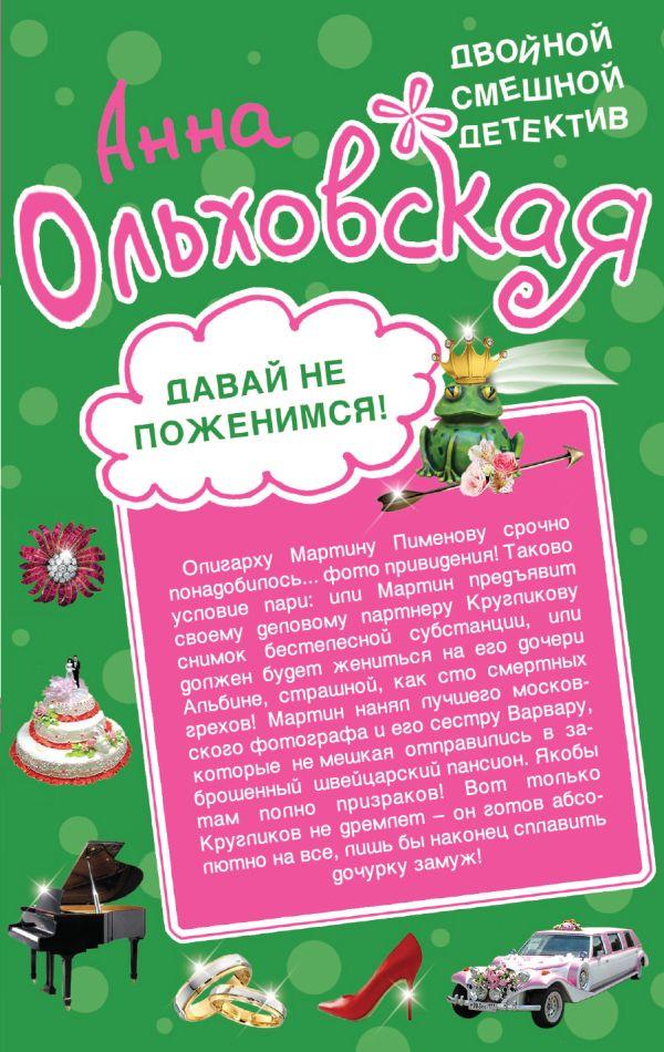 Скачать книгу бесплатно анна ольховская требуется квазимодо