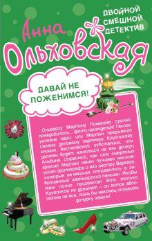 Ольховская А. - Давай не поженимся! Драконовское наслаждение обложка книги