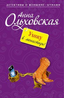 Ольховская А. - Ухожу в монастырь! обложка книги