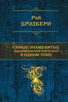 Брэдбери Р. - Самые знаменитые произведения писателя в одном томе обложка книги