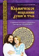 Куровские В. и Л. - Кармическое исцеление души и тела' обложка книги