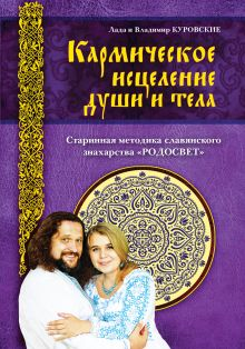 Куровские В. и Л. - Кармическое исцеление души и тела обложка книги