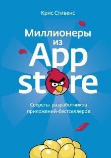 Миллионеры из App Store. Секреты разработчиков приложений-бестселлеров