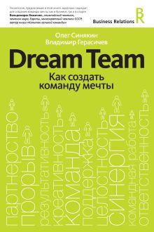 Синякин О. - Dream team. Как создать команду мечты обложка книги