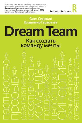 Dream team. Как создать команду мечты Синякин О.