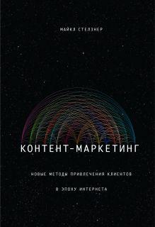 Стелзнер, М. - Контент-маркетинг. Новые методы привлечения клиентов в эпоху Интернета обложка книги