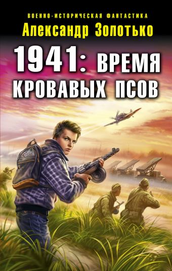 1941: Время кровавых псов Золотько А.К.