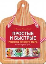 Простые и быстрые рецепты со всего мира на каждый день Соколовский Н.