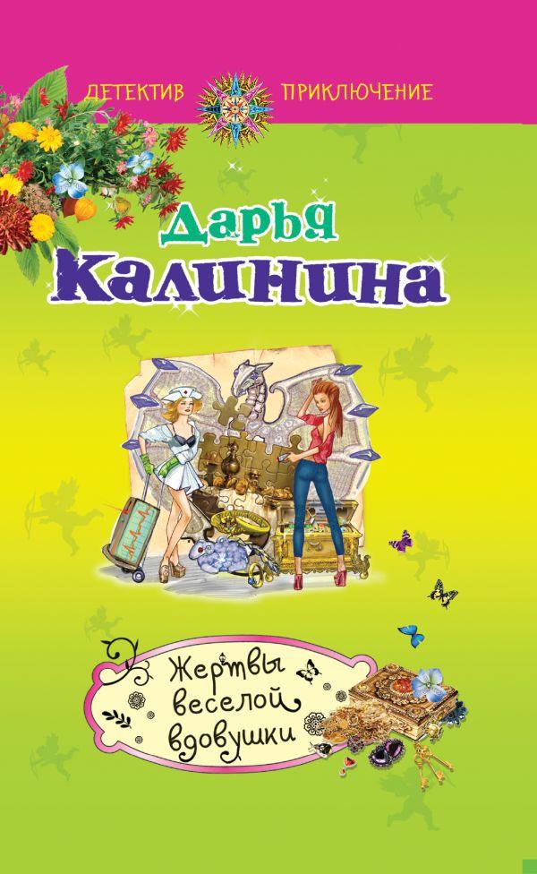 Жертвы веселой вдовушки Калинина Д.А.