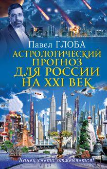 Глоба П.П. - Астрологический прогноз для России на XXI век. Конец света отменяется! обложка книги