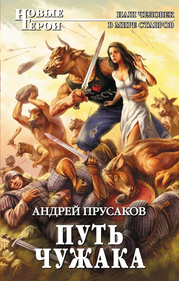 Путь чужака Прусаков А.А.
