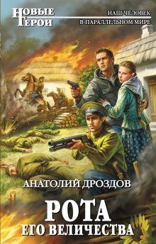 Дроздов А.Ф. - Рота Его Величества обложка книги