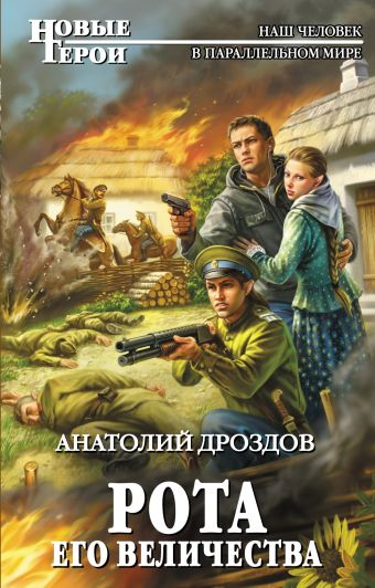 Рота Его Величества Дроздов А.Ф.