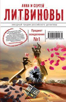 Литвинова А.В., Литвинов С.В. - Предмет вожделения №1 обложка книги