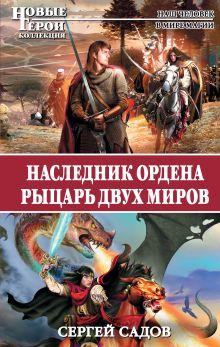 Садов С. - Наследник Ордена. Рыцарь двух миров обложка книги