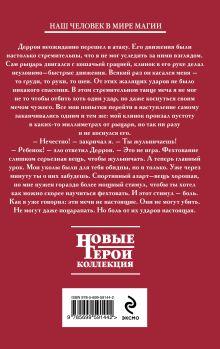 Обложка сзади Наследник Ордена. Рыцарь двух миров Сергей Садов