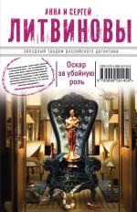 Обложка Оскар за убойную роль Анна и Сергей Литвиновы