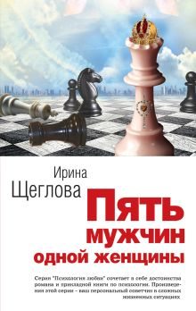 Щеглова И.В. - Пять мужчин одной женщины обложка книги