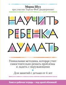 Шуэ М. - Научить ребенка думать обложка книги